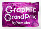 『Graphic Grand Prix by Yamaha』の公開審査を開始